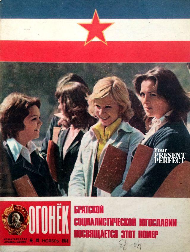 Журнал Огонек №49 ноябрь 1974