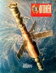 Журнал Огонек №4 январь 1978