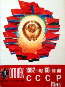 Журнал Огонек №4 январь 1982