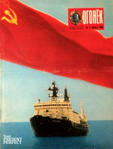 Журнал Огонек №4 январь 1986