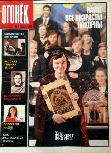 Журнал Огонек №4 январь 1987