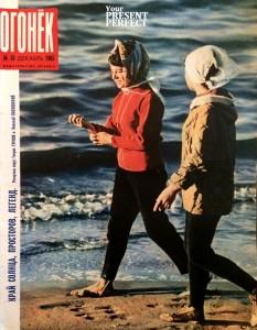 Журнал Огонек №50 декабрь 1965