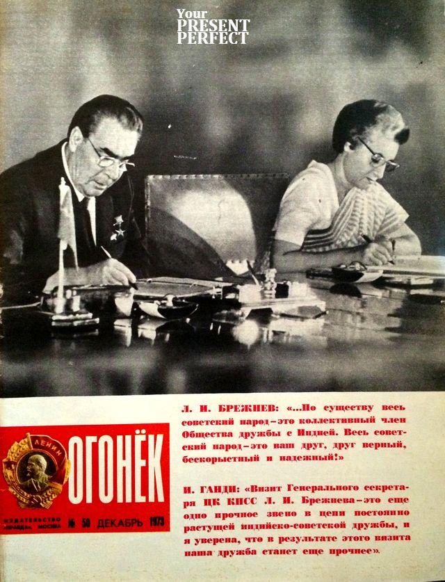 Журнал Огонек №50 декабрь 1973