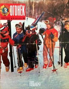 Журнал Огонек №50 декабрь 1983