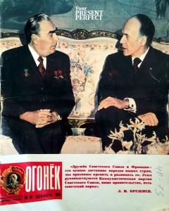 Журнал Огонек №51 декабрь 1974