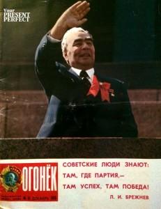 Журнал Огонек №51 декабрь 1976