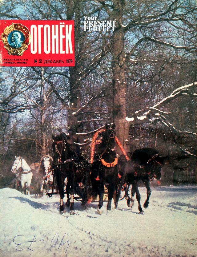 Журнал Огонек №51 декабрь 1979