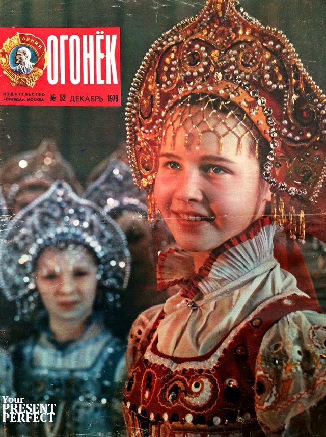 Журнал Огонек №52 декабрь 1979