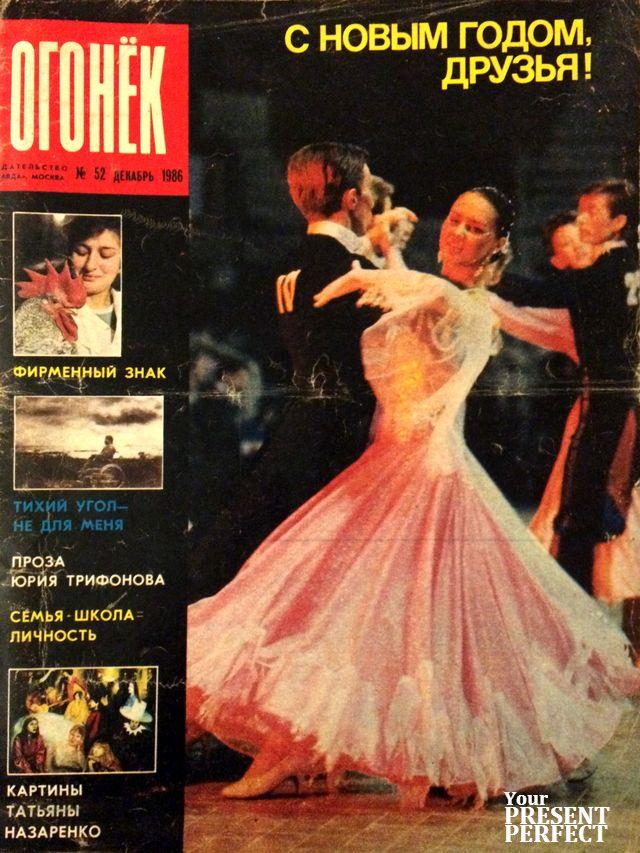 Журнал Огонек №52 декабрь 1986