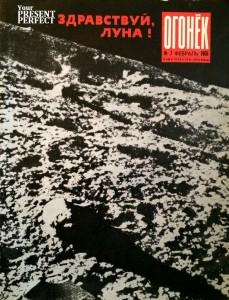 Журнал Огонек №7 февраль 1966
