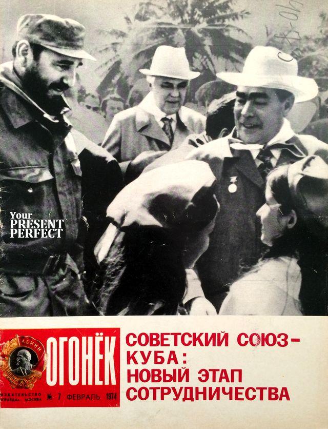 Журнал Огонек №7 февраль 1974