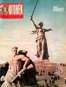 Журнал Огонек №7 февраль 1978