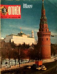 Журнал Огонек №8 февраль 1984