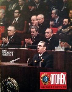 Журнал Огонек №9 февраль 1976
