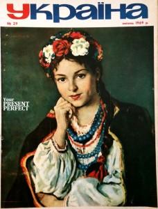 Журнал Украiна №29 1969