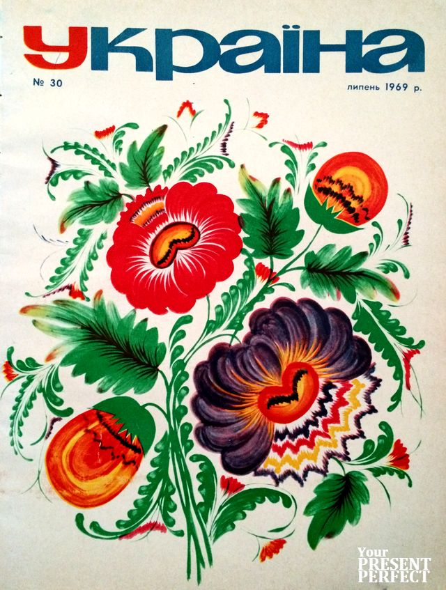 Журнал Украiна №30 1969