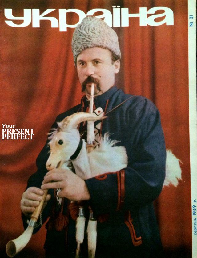 Журнал Украiна №31 1969