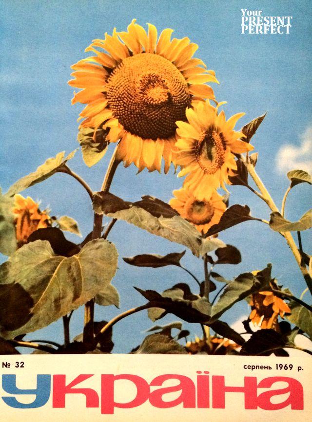 Журнал Украiна №32 1969