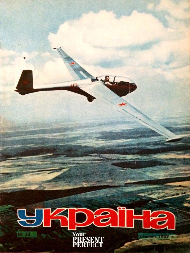 Журнал Украiна №33 1969