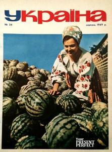 Журнал Украiна №34 1969