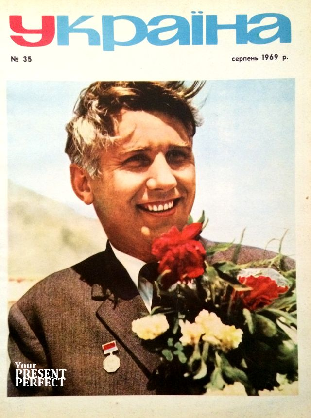 Журнал Украiна №35 1969