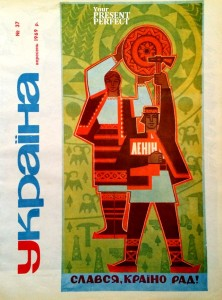 Журнал Украiна №37 1969