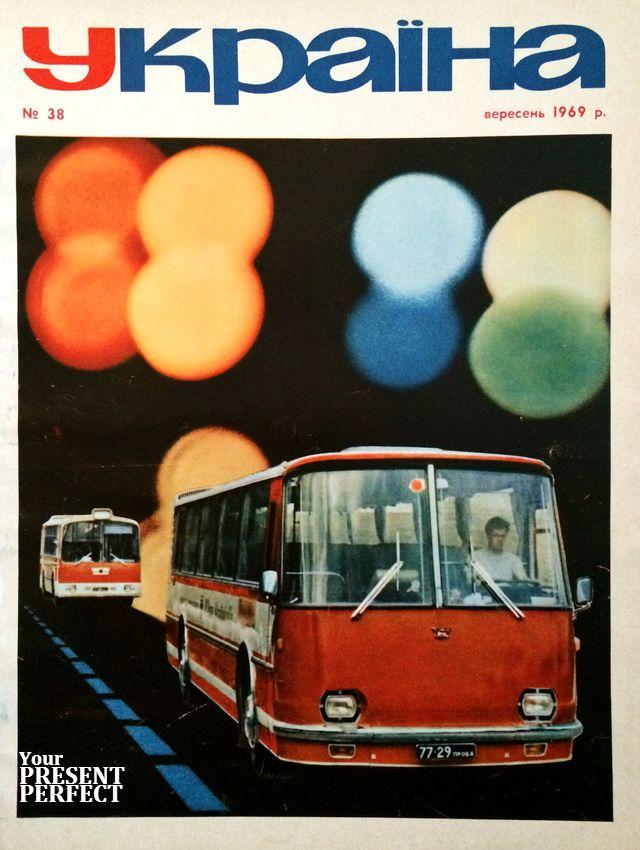 Журнал Украiна №38 1969