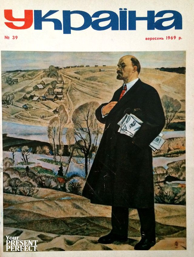 Журнал Украiна №39 1969