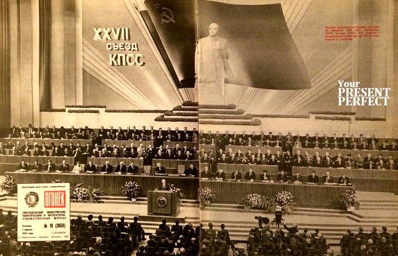 XXVII съезд КПСС 1986 г.
