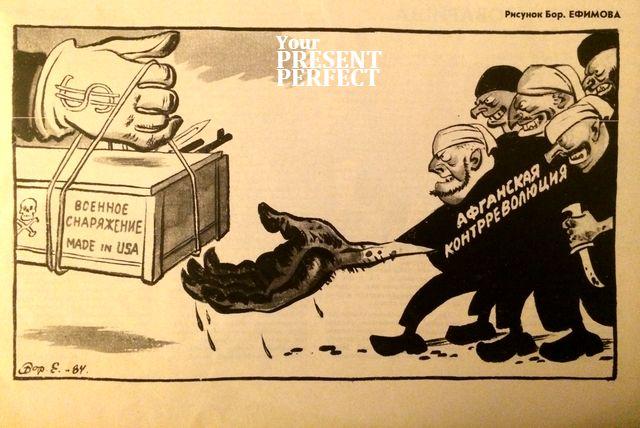 США и Афганская контрреволюция. Карикатура 1984.