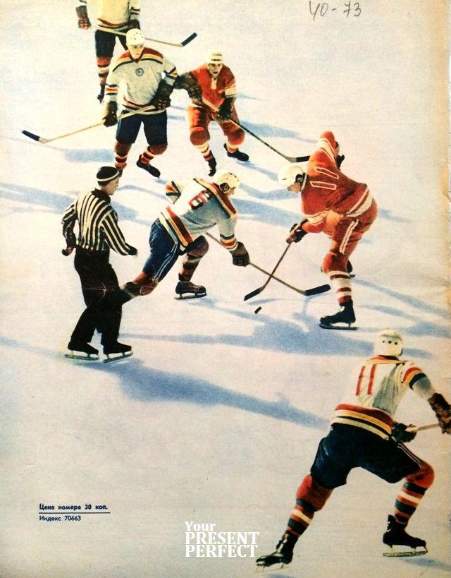 Хоккей. 1966 год.