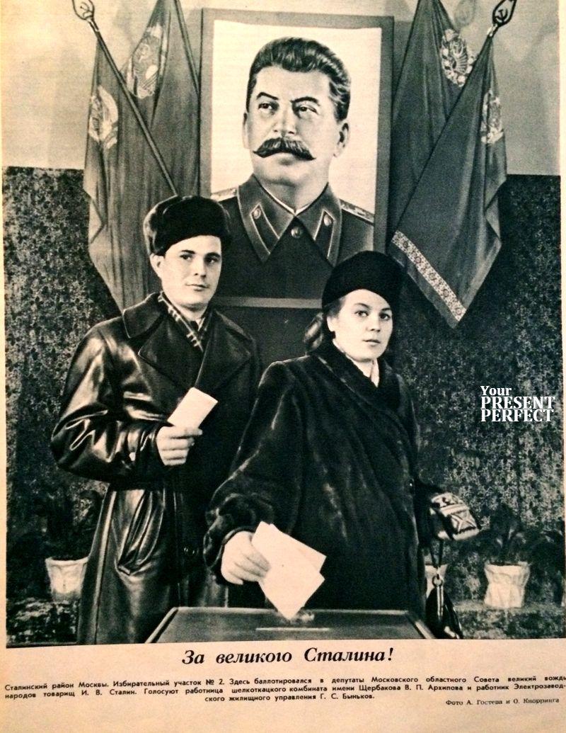 1950 год. Избирательный участок №2. За великого Сталина!