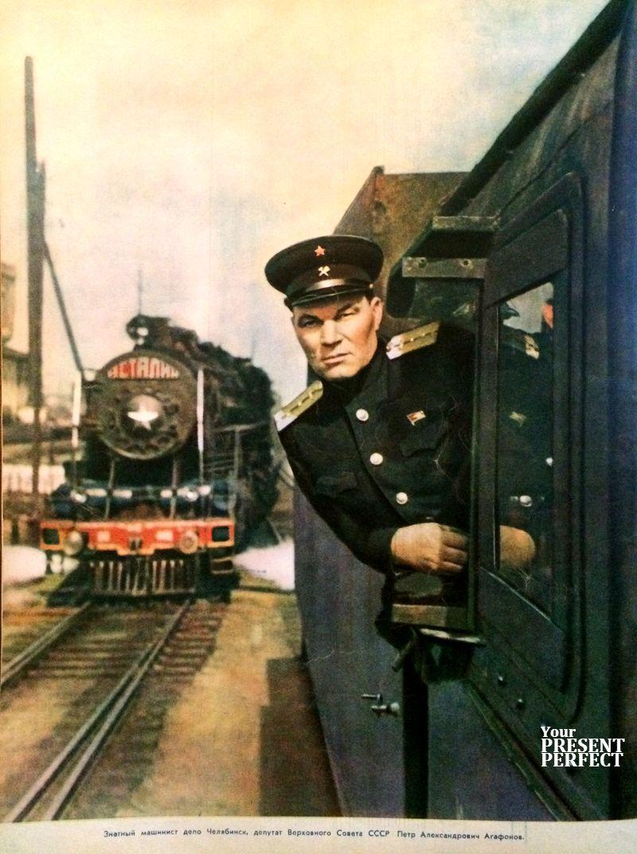 1950 год. Знатный машинист депо Челябинск. Журнал Огонек