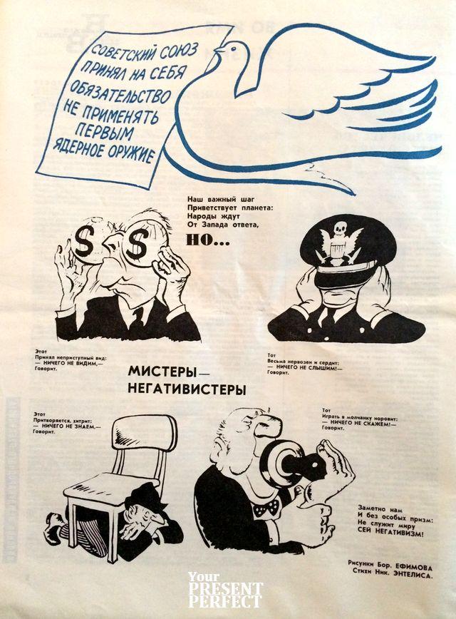 Советский Союз принял на себя обязательство не применять первым ядерное оружие. 1982 г.