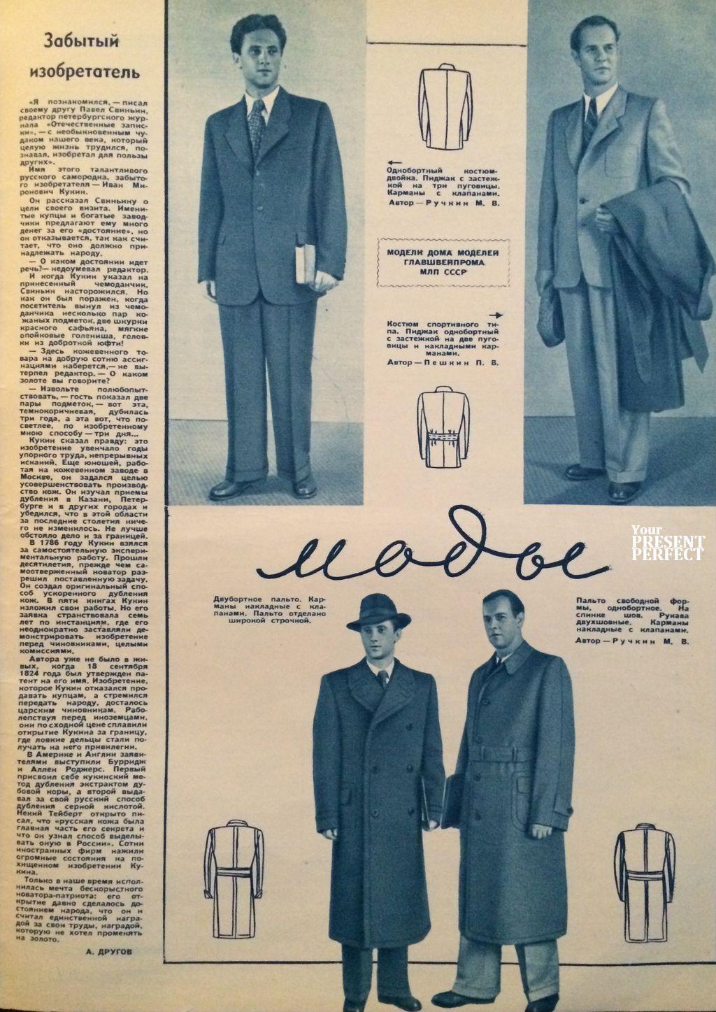 Мода СССР 1950 год. Журнал Огонек.