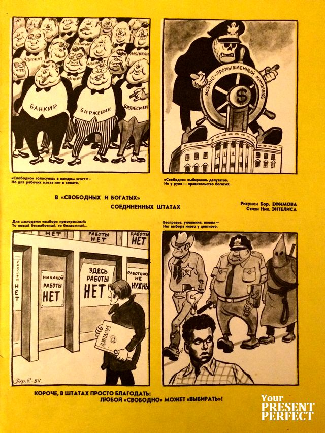 США. Карикатура 1984 г.