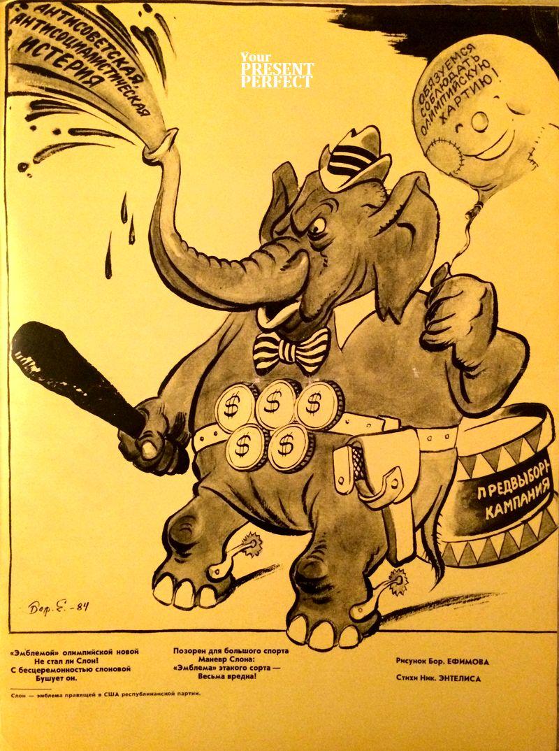 США. СЛОН. Карикатура 1984.
