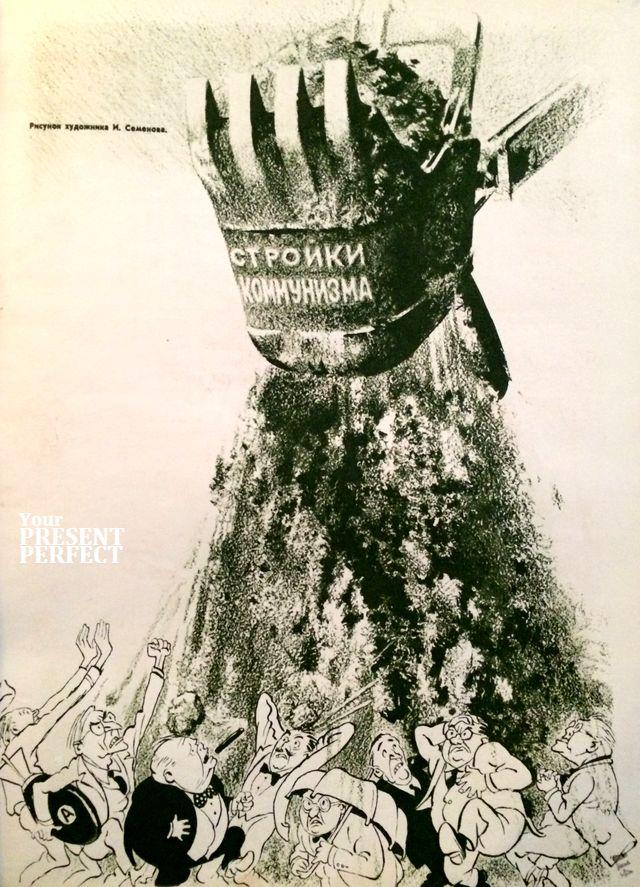 Стройки коммунизма. Карикатура 1950 г. Журнал Огонек.