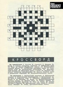 Кроссворд из журнала Огонек №4 - 1970 года