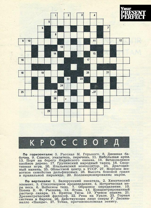 Кроссворд из журнала Огонек №4 1970 года