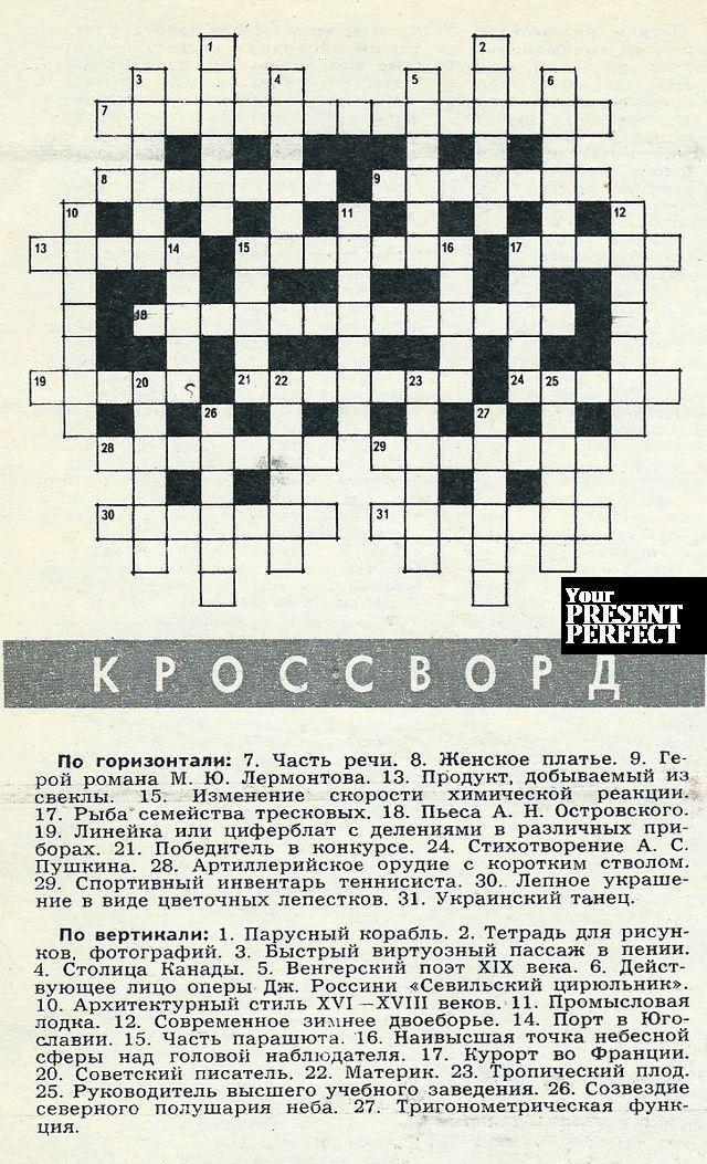 Кроссворд из журнала Огонек №11 1970 года