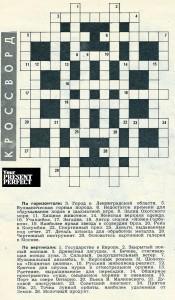 Кроссворд из журнала Огонек №12 1970 года