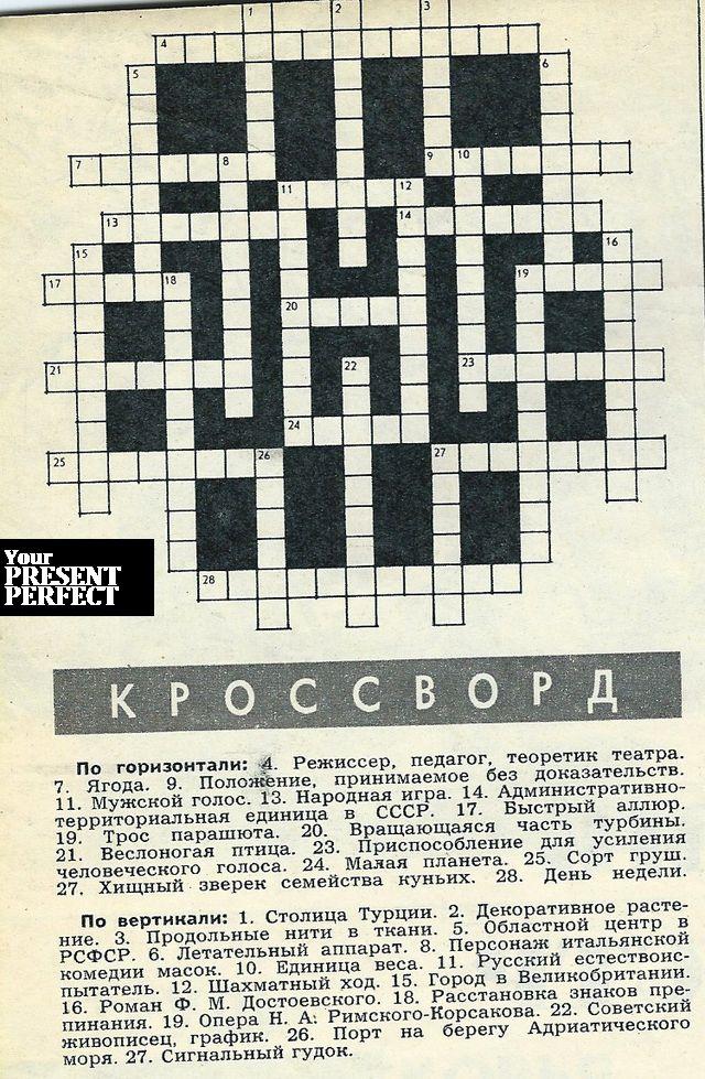 Кроссворд из журнала Огонек №27 1970 года