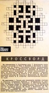 Кроссворд из журнала Огонек №28 1970 года