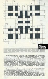 Crossword-8