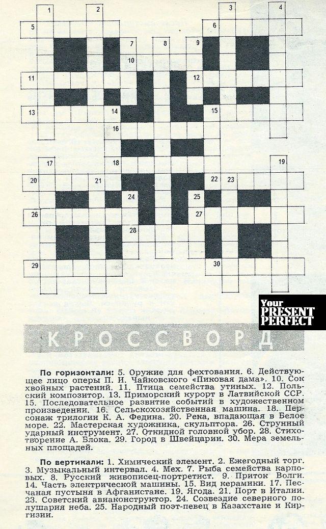 Кроссворд из журнала Огонек №8 1970 года