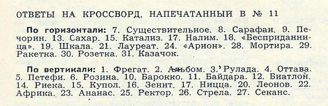 Ответы на кроссворд, напечатанный в №11 журнала Огонек 1970 года