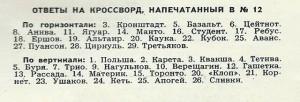Ответы на кроссворд, напечатанный в №12 журнала Огонек 1970 года