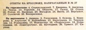 Ответы на кроссворд, напечатанный в №27 журнала Огонек 1970 года