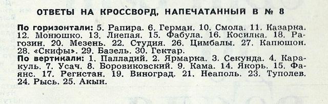 Ответы на кроссворд, напечатанный в №8 журнала Огонек 1970 года